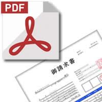 請求書(PDF)をメール添付で送る際の例文