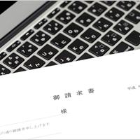請求書の書き方-個人事業主編
