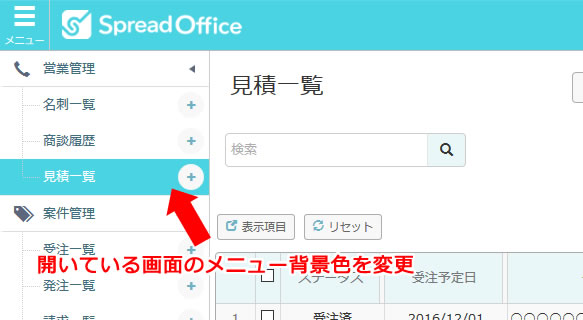 見積一覧 SpreadOffice 4