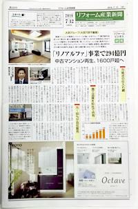 リフォーム産業新聞にスプレッドオフィスが掲載されました