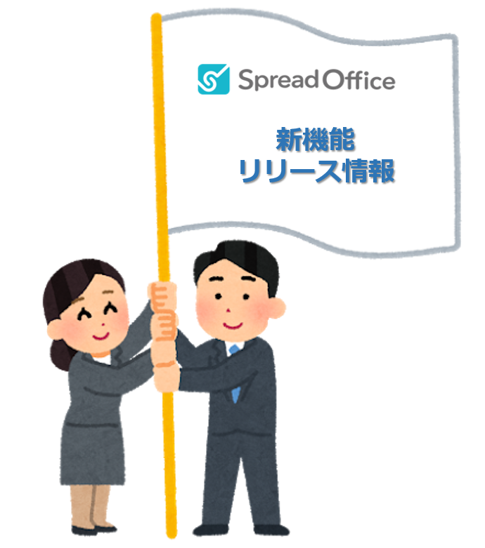 必見!スプレッドオフィスの新機能&便利機能について!!